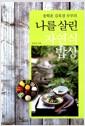 [중고] 자연식 밥상