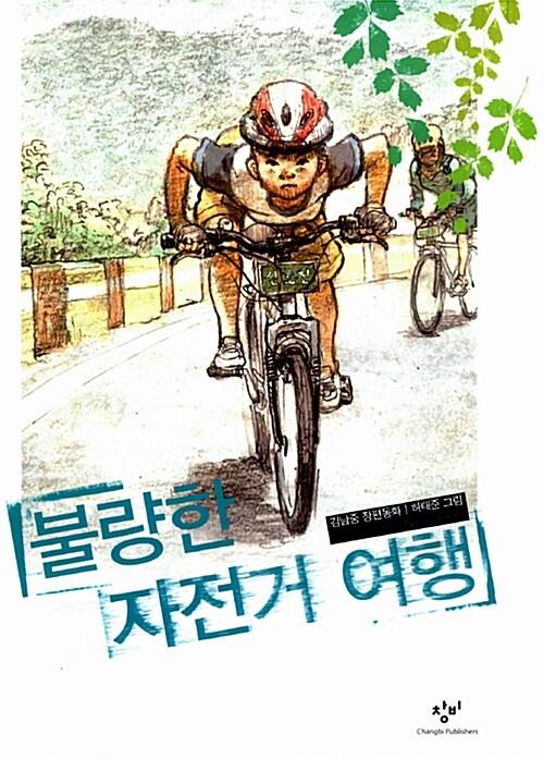 불량한 자전거 여행