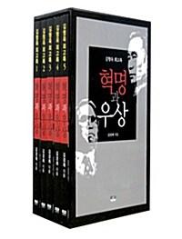 혁명과 우상 : 김형욱 회고록 세트 - 전5권