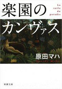 樂園のカンヴァス (新潮文庫) (文庫)