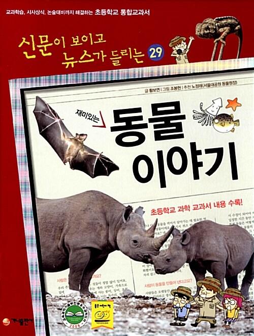 재미있는 동물 이야기