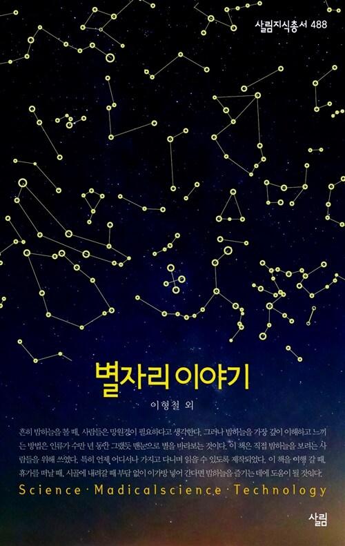 별자리 이야기