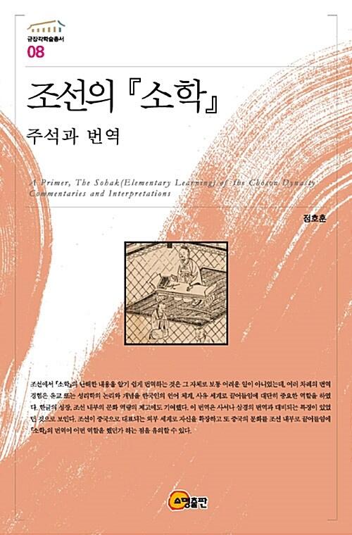 조선의 소학