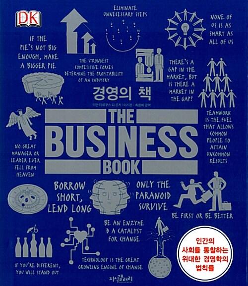 경영의 책