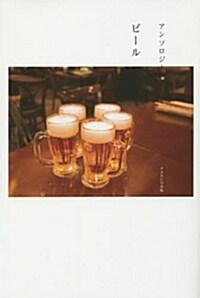 アンソロジ- ビ-ル (單行本)