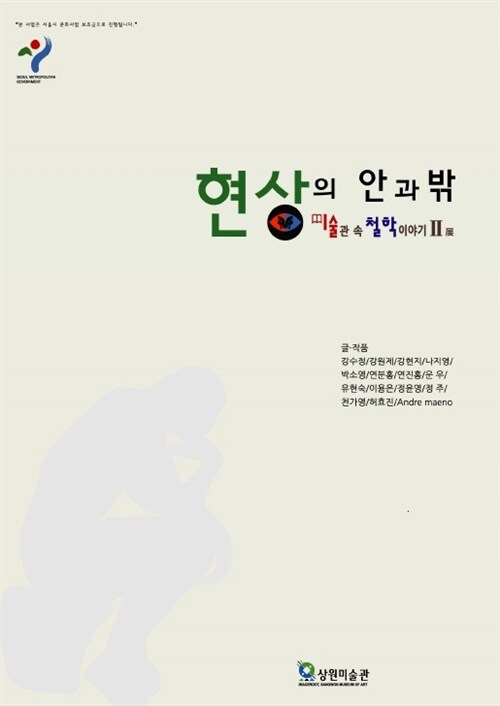 현상의 안과 밖, 미술관 속 철학 이야기 Ⅱ展