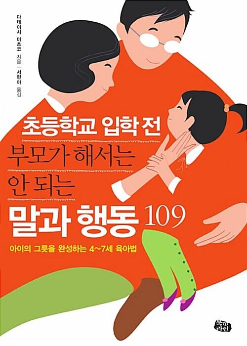 초등학교 입학 전 부모가 해서는 안 되는 말과 행동 109