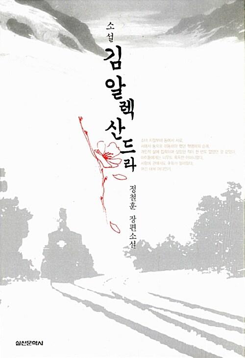 소설 김알렉산드라