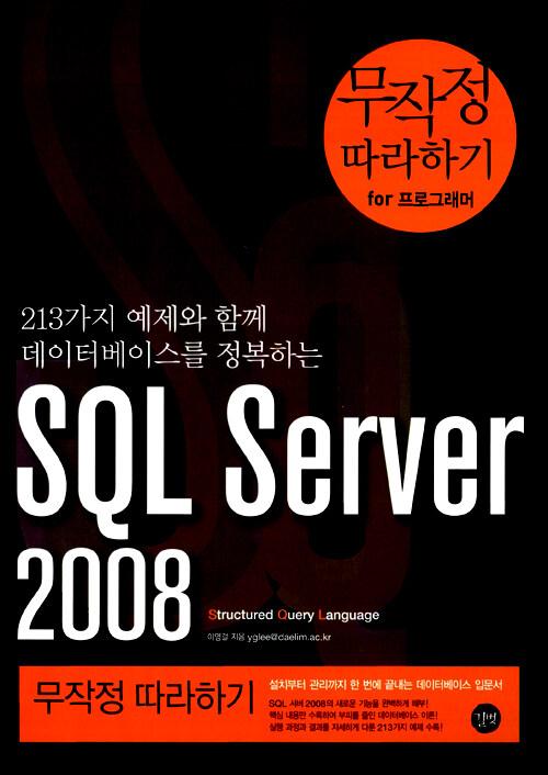 (213가지 예제와 함께 데이터베이스를 정복하는) SQL server 2008 : 무작정 따라하기