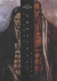 고스트 페이스 GhostFace 1