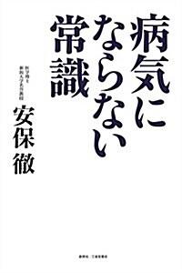 病氣にならない常識 (單行本(ソフトカバ-))
