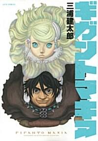 ギガントマキア (ジェッツコミックス) (コミック)