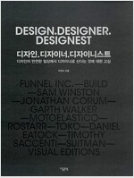디자인.디자이너.디자이니스트