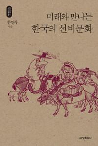 미래와 만나는 한국의 선비문화