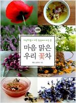 [중고] 마음 맑은 우리 꽃차
