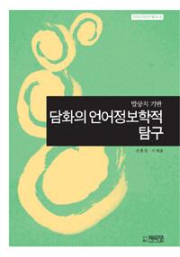 (말뭉치 기반) 담화의 언어정보학적 탐구