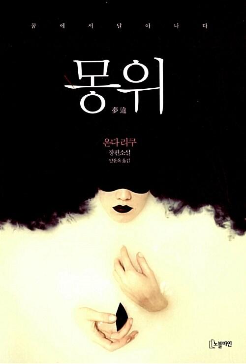 [중고] 몽위