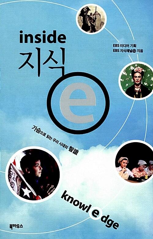 지식 e inside (지식e DVD 포함)