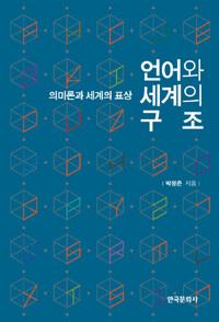 언어와 세계의 구조 : 의미론과 세계의 표상