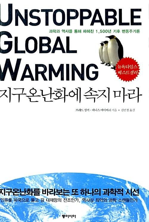 지구온난화에 속지 마라