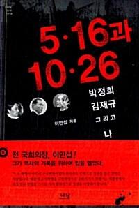 5.16과 10.26 : 박정희 김재규 그리고 나