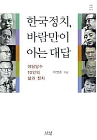 한국정치, 바람만이 아는 대답