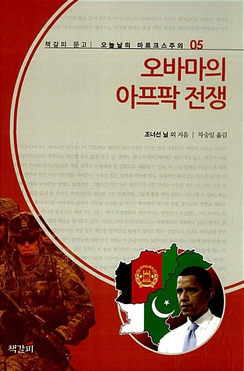 오바마의 아프팍 전쟁