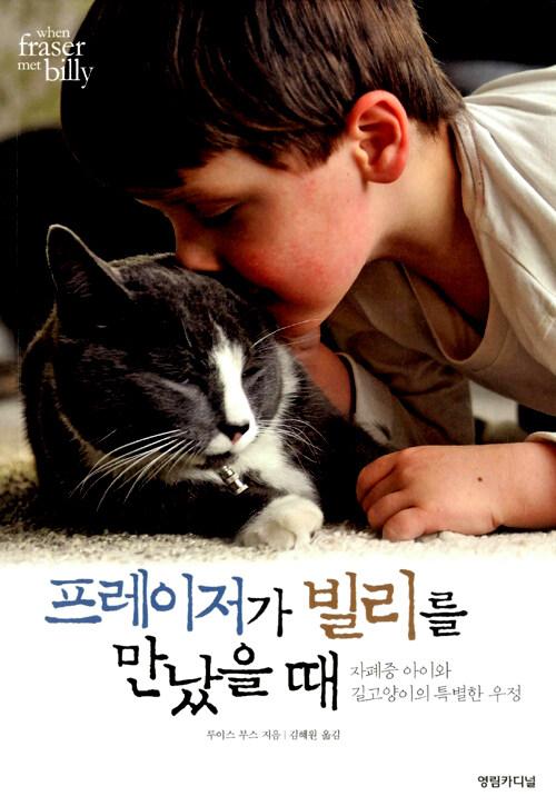프레이저가 빌리를 만났을 때 : 자폐증 아이와 길고양이의 특별한 우정