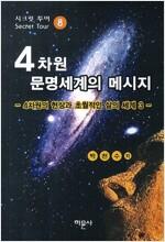 4차원 문명세계의 메시지 8