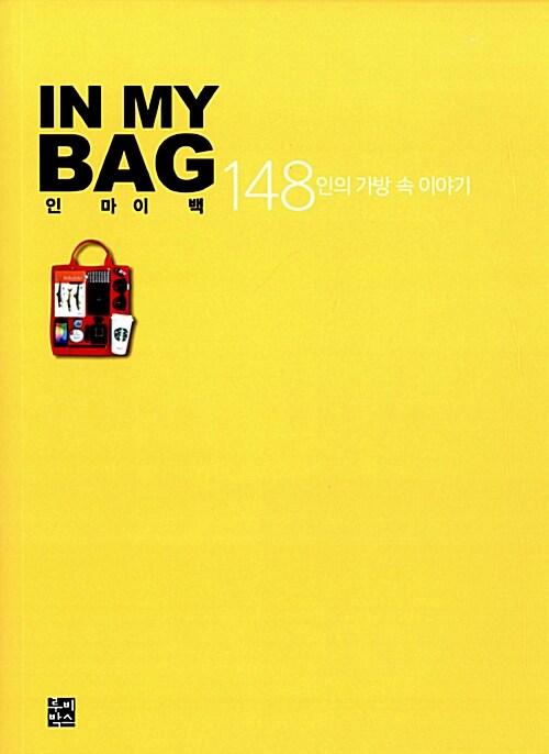 인 마이 백 In My Bag
