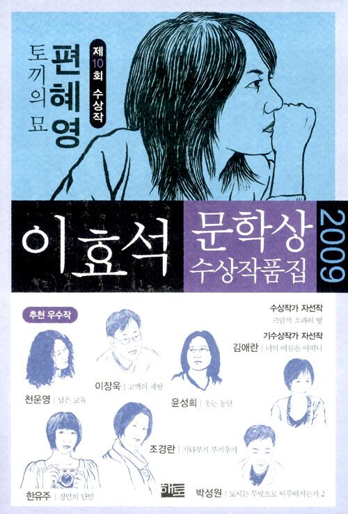 이효석문학상 수상작품집 . 2009