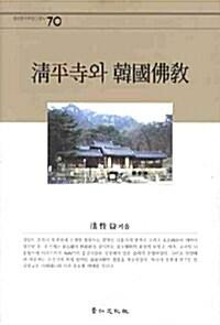 청평사와 한국불교