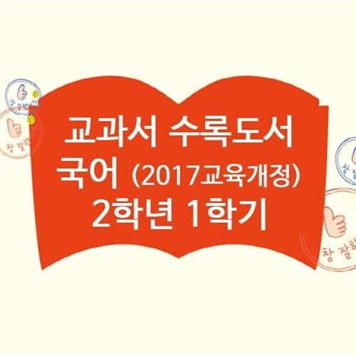 초등 국어 교과서 수록도서 2학년 1학기 (전18권)