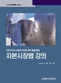 자본시장법 강의 : 자본시장과 금융투자업에 관한 법률 해설