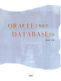 Oracle을 활용한 database 실습