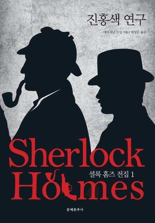 진홍색 연구 - 문예춘추사 셜록 홈즈 전집 1