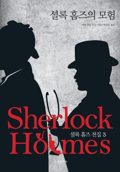 셜록 홈즈의 모험 - 문예춘추사 셜록 홈즈 전집 3