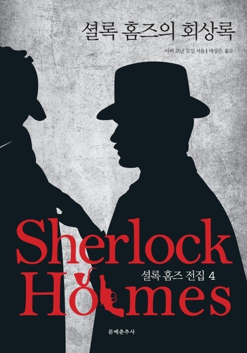 셜록 홈즈의 회상록 - 문예춘추사 셜록 홈즈 전집 4