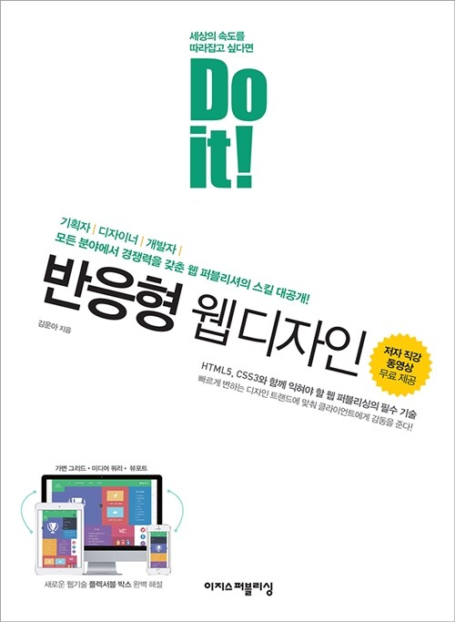 Do it! 반응형 웹 디자인