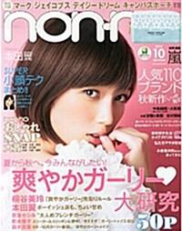 non·no(ノンノ) 2014年 10月號 [雜誌] (月刊, 雜誌)