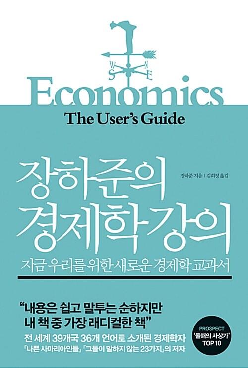 [중고] 장하준의 경제학 강의 (반양장)