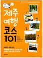 [중고] 제주 여행 코스 101