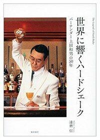 世界に響くハ-ドシェ-ク : バ-テンダ-上田和男の50年