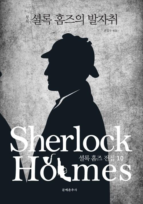 셜록 홈즈의 발자취 - 문예춘추사 셜록 홈즈 전집 10 (부록)