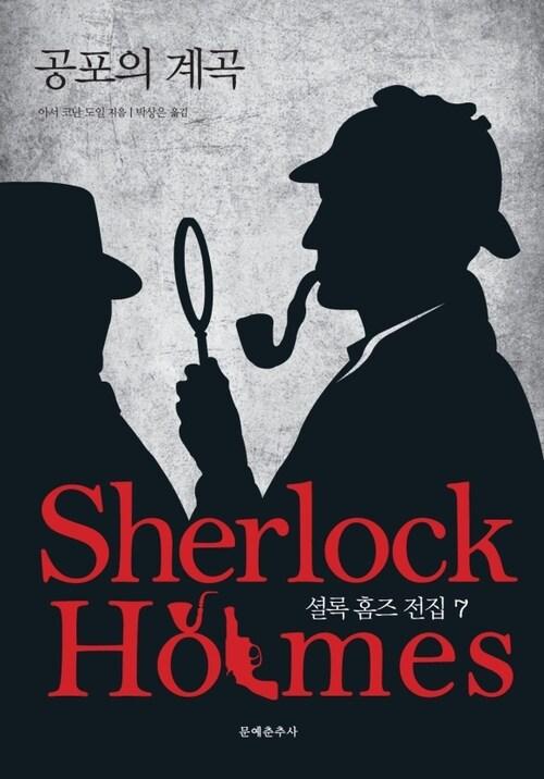 공포의 계곡 - 문예춘추사 셜록 홈즈 전집 7