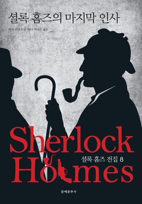 셜록 홈즈의 마지막 인사 - 문예춘추사 셜록 홈즈 전집 8