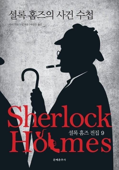 셜록 홈즈의 사건 수첩 - 문예춘추사 셜록 홈즈 전집 9