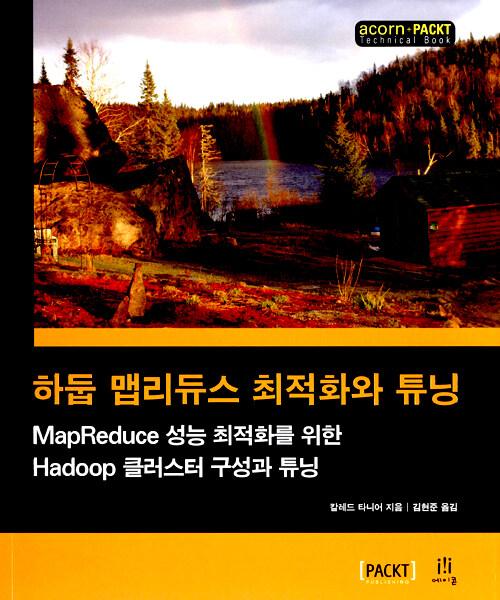 하둡 맵리듀스 최적화와 튜닝 : MapReduce 성능 최적화를 위한 Hadoop 클러스터 구성과 튜닝