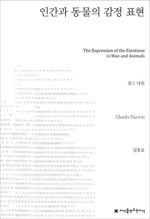인간과 동물의 감정 표현