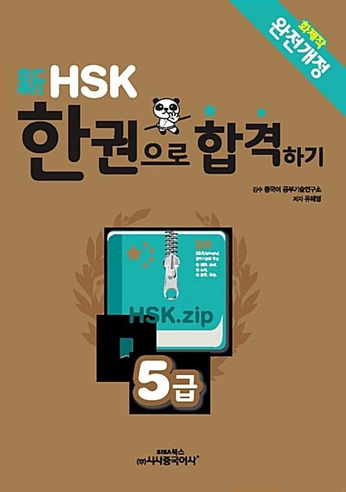 新HSK 한 권으로 합격하기 5급